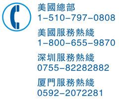 美国服务热线:1-888-727-8881, 1-510-668-0808